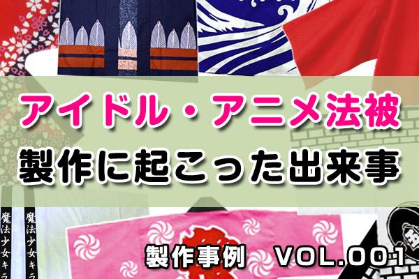 アイドル・アニメ法被 製作に怒った出来事-製作事例 VOL.001