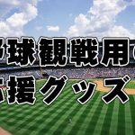野球観戦用の応援グッズ