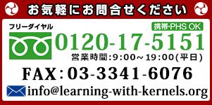 お気軽にお問い合わせ下さい。MAIL:info@learning-with-kernels.org